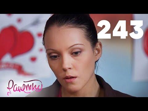 Ранетки 5 сезон серия 23
