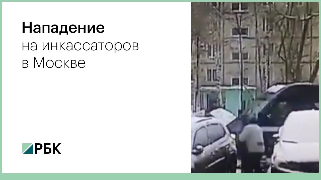 Камера сняла момент нападения на инкассаторов в Москве