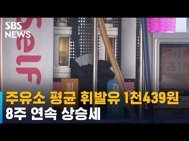 전국 주유소 평균 휘발윳값 1천439원…8주 연속 상승 / SBS