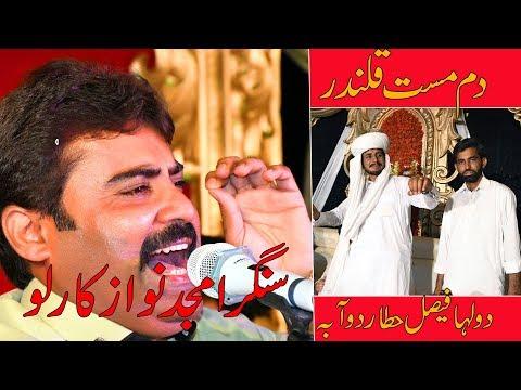 Dum mast qalnder mast new super hit dhamal by amjid nawaz karloo rezlt chanlge 2018