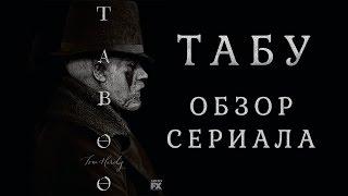 "ТАБУ ""TABOO"" ОБЗОР СЕРИАЛА"