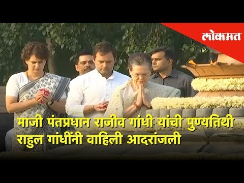 माजी पंतप्रधान राजीव गांधी यांची पुण्यतिथी | Gandhi Family | Lokmat News