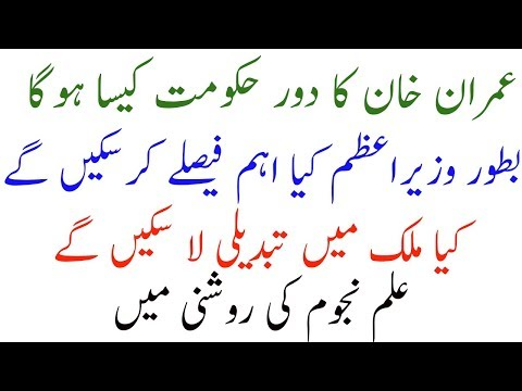 imran khan take oath as Minister of Pakistan.Future of Imran Khan as Minister Astrology Prediction