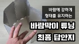 [캠핑노하우] EP.19 바람 불어 바람막이가 넘어진다…
