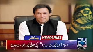 PML-Q Unhappy With PTI! - 2pm News Headlines | 21 Jan 2019 | 24 News HD