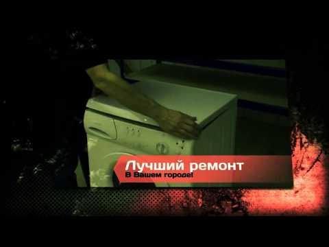 Ремонт стиральных машин на дому в Москве и ближнем подмосковье недорого