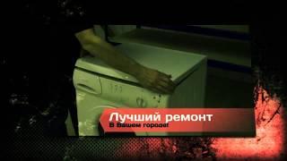 Ремонт стиральных машин на дому в Москве и ближнем подмосковье недорого(, 2013-07-28T00:58:11.000Z)