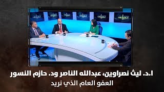ا.د. ليث نصراوين، عبدالله الناصر ود. حازم النسور - العفو العام الذي نريد