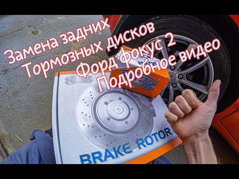 Замена задних тормозных дисков Форд фокус 2