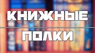 МОИ КНИЖНЫЕ ПОЛКИ | Фэнтези и фантастика. Часть 1