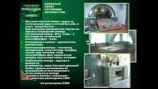 Дешевая гостиница в Астрахани(Гостиничное размещение от простого до люкс с удобствами, СПА и массажный салон, экскурсии и рыбалка, охота..., 2014-08-03T15:34:06.000Z)