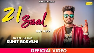SUMIT GOSWAMI - 21 SAAL |  Latest Haryanvi New Song 2019 Haryanvi | Sonotek Official