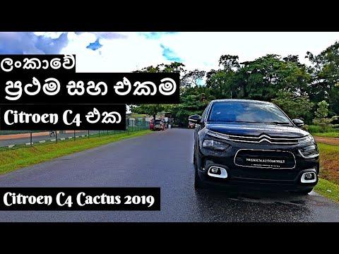 Citroen C4 Cactus 2019 Review (Sinhala)