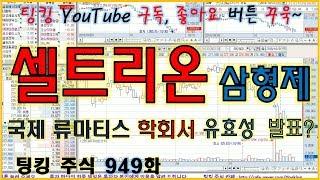 [정규방송] 셀트리온 삼형제 (국제 류마티스 학회서 유…