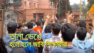 তালা ভেঙে হলে হলে জাবি শিক্ষার্থীরা| bdnews24.com