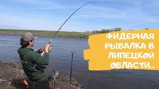Рыбалка на фидер весной Река Дон Липецкая область