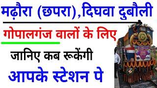 मढ़ौरा छपरा दिघवा दुबौली गोपालगंज वालों के लिए बहुत बड़ी सौगात//Lucknow-chapra kachahari exp