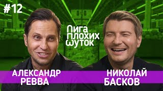 Download ЛИГА ПЛОХИХ ШУТОК #12 | Александр Ревва х Николай Басков Mp3 and Videos