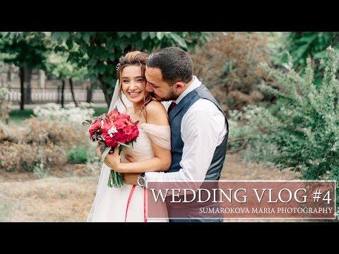 WEDDING VLOG #4 Азербайджанская свадьба. Майя и Руслан.