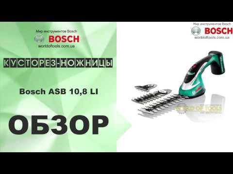 Кусторез-ножницы Bosch ASB 10.8 LI