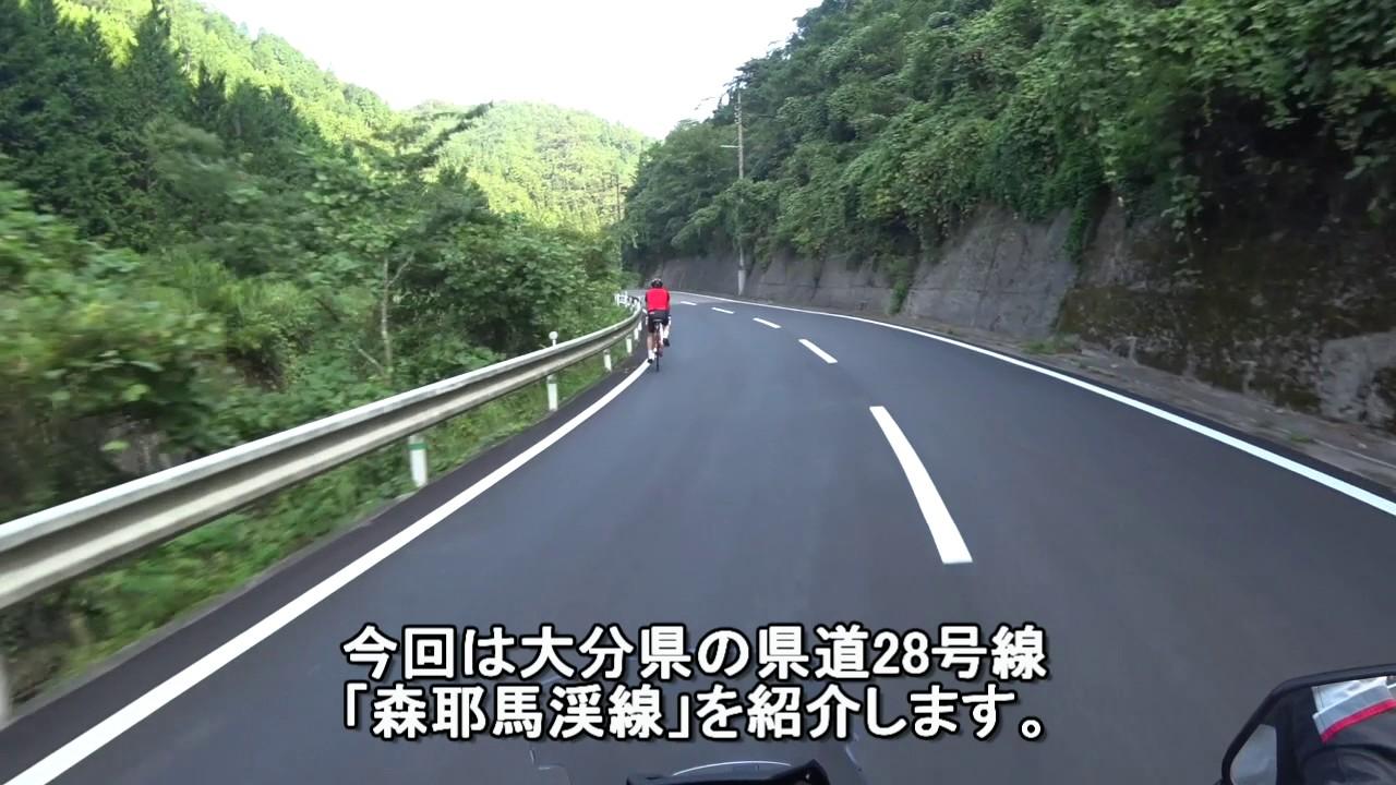 大分県道28号森耶馬渓線 - YouTu...