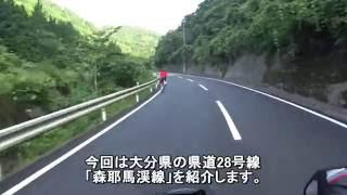 大分県道28号森耶馬渓線