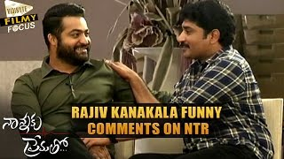 Rajiv Kanakala Funny Comments on NTR    Nannaku Prematho Interview - Filmy Focus