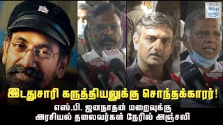 political-leaders-pay-last-respects-to-director-s-p-jananathan-hindu-tamil-thisai