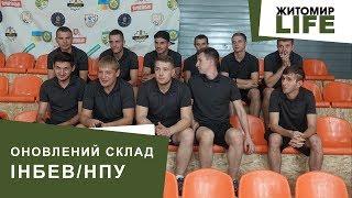 Житомирська футзальна команда ІнБев/НПУ презентувала оновлений склад