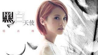 【好封面】楊丞琳-黑白天使 Mp3