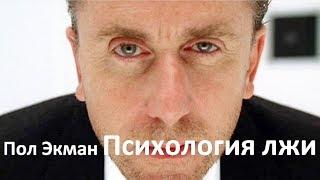 Пол Экман  1 Психология лжи. Обмани меня, если сможешь