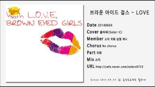 [COVER] 브라운 아이드 걸스(Brown Eyed Girls) - L.O.V.E. (By Solar-C)