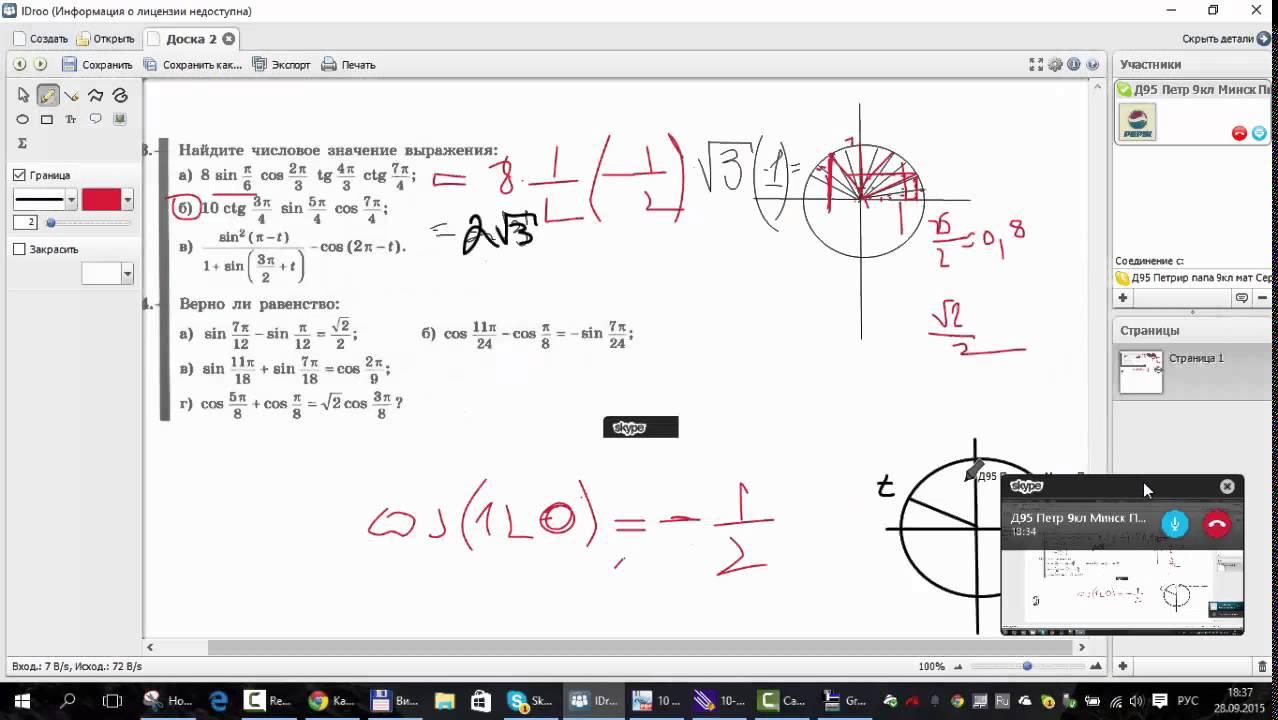 Основы тригонометрии  Основы тригонометрии