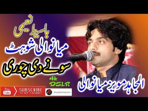 sony di chori hath vich sajna pai hui hai Singer Basit Naeemi new Saraiki Song 2018