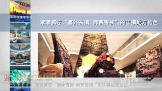 内蒙古丰镇城市规划展示馆布展设计创意方案(上海易道展示出品)