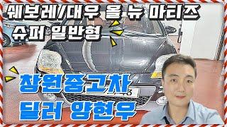 쉐보레/대우 올 뉴 마티즈 슈퍼 일반형08년 09월(0…