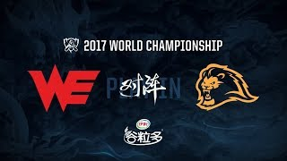 【2017全球總決賽】入圍賽 第一日 WE vs LYN