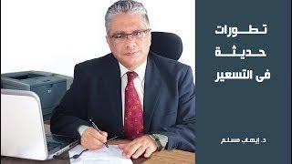 التسعير: اتجاهات وتطورات حديثة فى التسعير - د. إيهاب مسلم