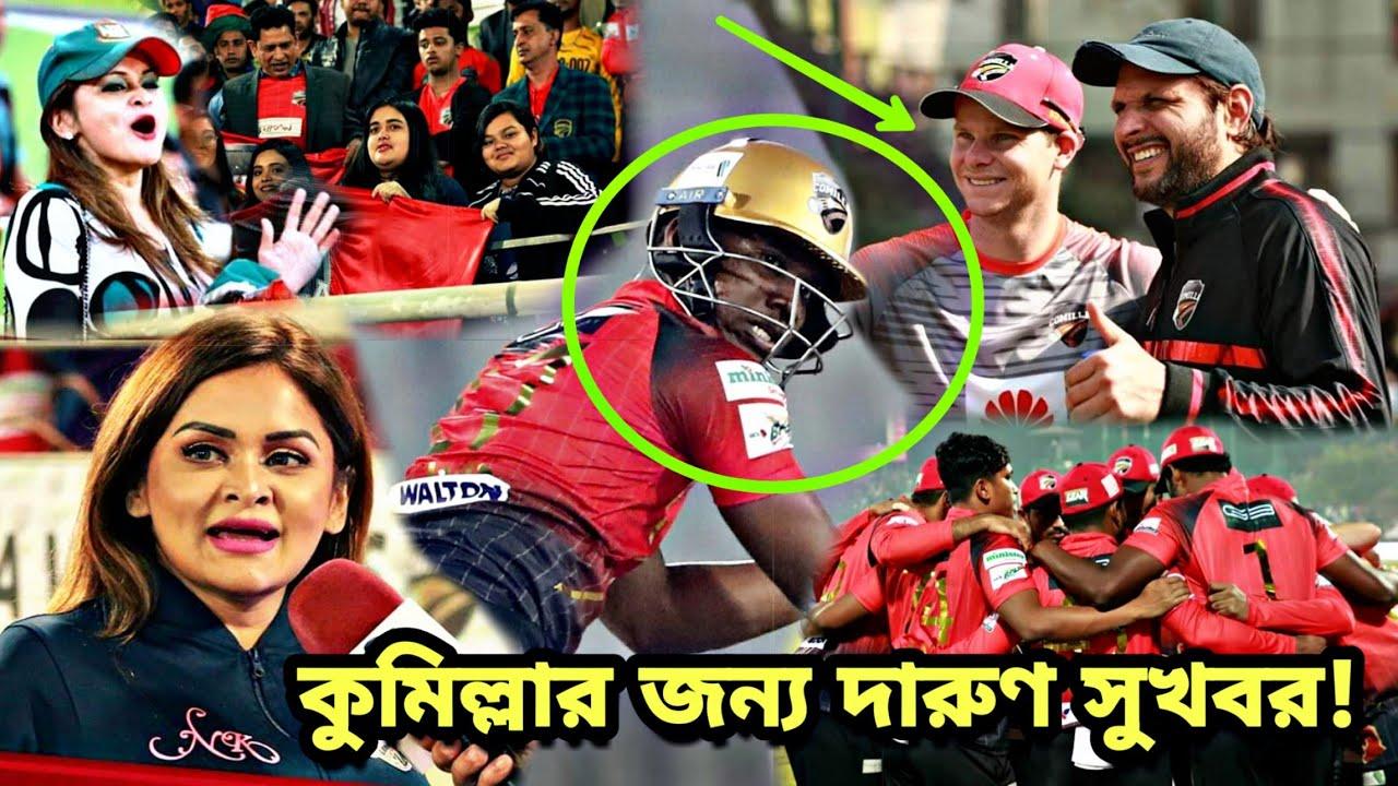 কুমিল্লার জন্য দারুণ সুখবর!! অবশেষে ইনজুরি কাটিয়ে বিপিএলে ফিরছেন যে সেরা তারকা! | bpl 2019
