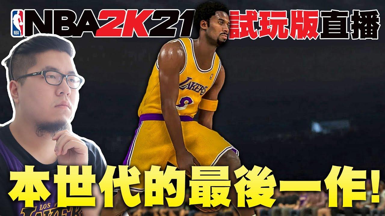 《NBA 2K21》8月24號試玩版!十點準時線上直播!來看看今年建模是否有所不同? - YouTube
