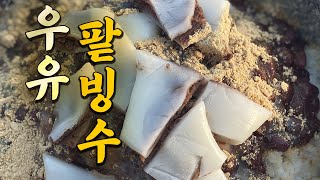 우유 팥빙수  Milk Bingsu with Red b…
