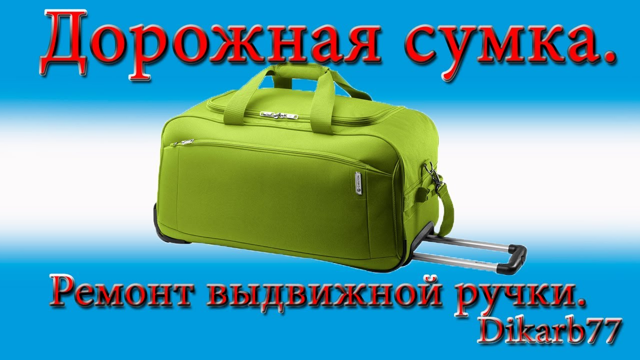 Ремонт сумок. Дорожная сумка. Ремонт выдвижной ручки.