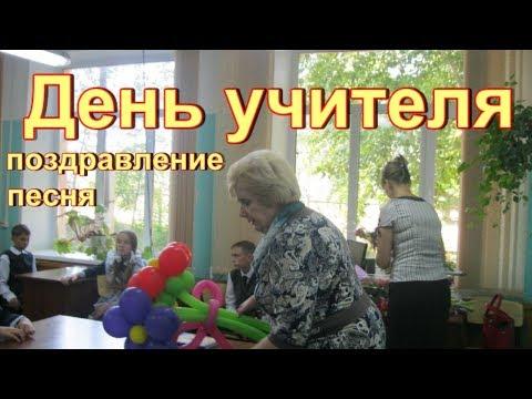 """Песня """"Школьный вальс"""" благодарственные слова к дню учителя."""