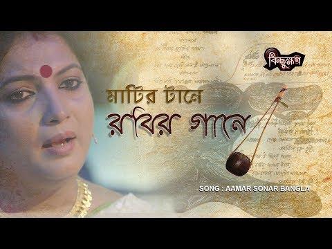 amar-sonar-bangla-|-rabindrasangeet-|-amrita-de.