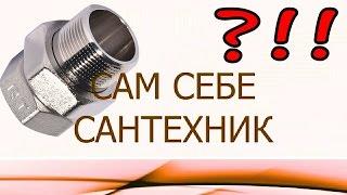 видео Американка соединение (сантехника)