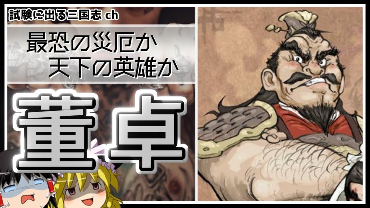【ゆっくり歴史解説】漢王朝を滅ぼした酒池肉林の暴君「董卓」とは?【三国志】