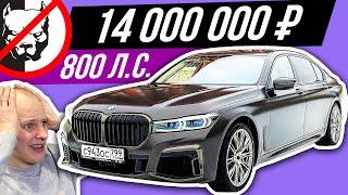 самый дорогой БМВ - УГНАЛИ у ДАВИДЫЧА  BMW M760Li V12 - за что 14 млн!? #ДорогоБогато 78