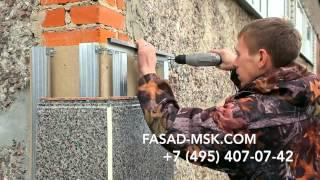 видео Этапы монтажа теплоизоляционной основы для кладки фасадной плитки