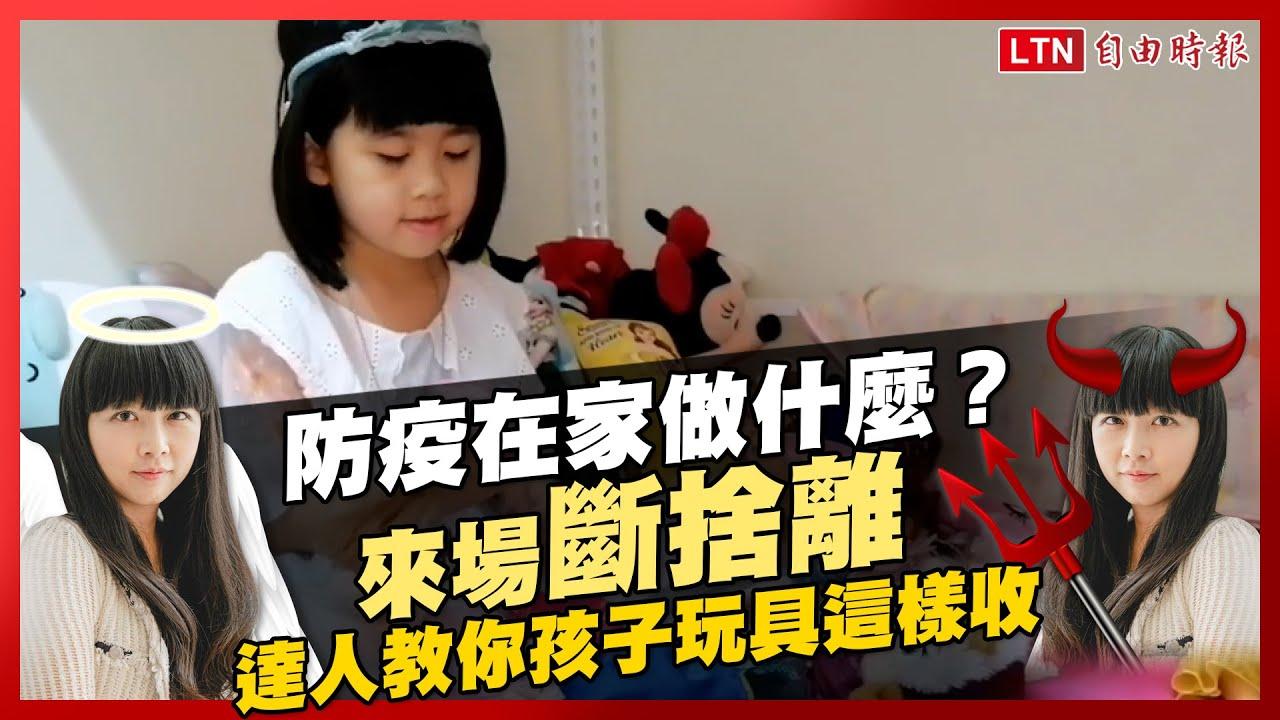 <防疫在家做什麼?「玩具斷捨離」培養孩子決斷力