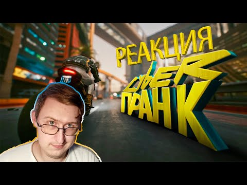 CyberPrank ( Cyberpunk 2077 ) | JOHAN | RUSSIAN REACTION